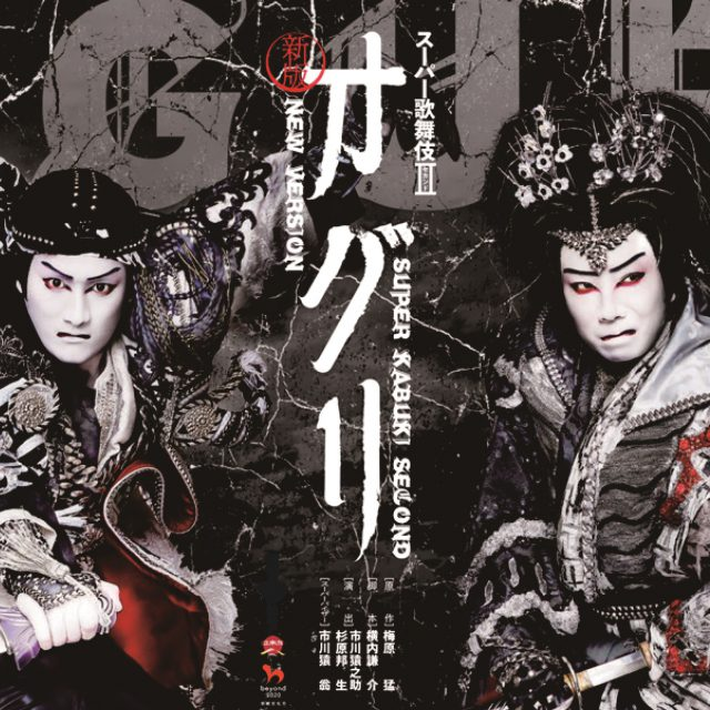 きものde歌舞伎 スーパー歌舞伎 セカンド 新版オグリ