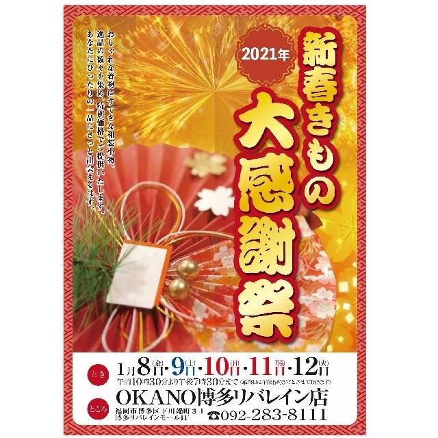 2021年新春きもの大感謝祭【要予約】
